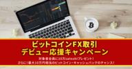 株式会社bitFlyerのプレスリリース8