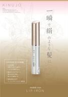 株式会社KINUJOのプレスリリース3