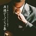 株式会社スターミュージック・エンタテインメントのプレスリリース1