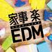 株式会社スターミュージック・エンタテインメントのプレスリリース8