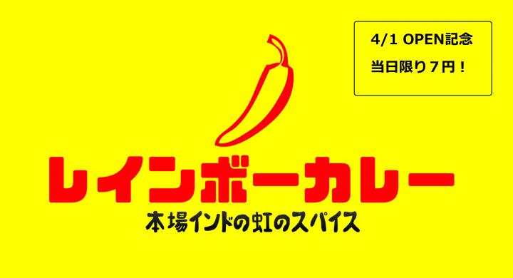 特定非営利活動法人レインボーチルドレンジャパンのプレスリリースアイキャッチ画像