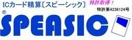 エスピーイー株式会社のプレスリリース6