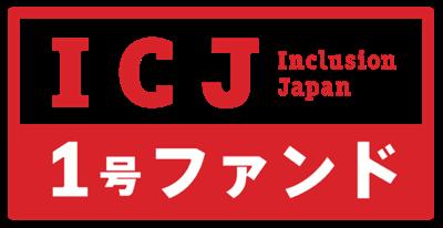 インクルージョン・ジャパン株式会社のプレスリリース見出し画像