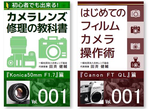 一般社団法人日本レンズ協会のプレスリリース見出し画像
