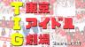 東京アイドル劇場のプレスリリース