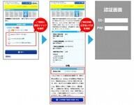 ジェイアイ傷害火災保険株式会社のプレスリリース6