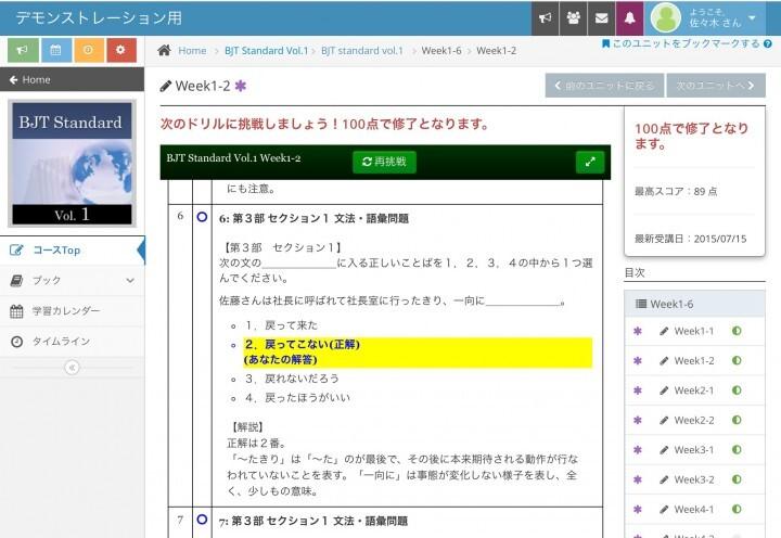 インターカルト日本語学校のプレスリリース画像7