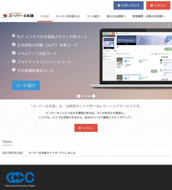 インターカルト日本語学校のプレスリリース画像2