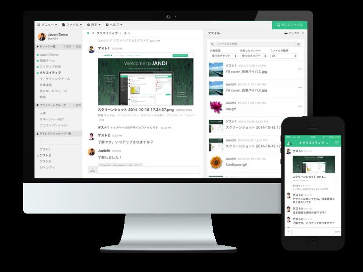 JANDI Japan 株式会社のプレスリリース画像3