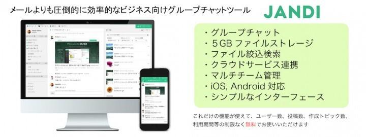 JANDI Japan 株式会社のプレスリリース画像8