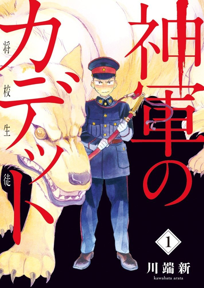 マンガ領域卒業生、川端新さんの連載漫画『神軍のカデット』第一巻が 8月12日に小学館から発売!