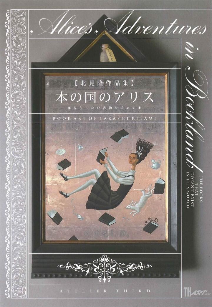 北見隆教授の作品集「本の国のアリス~存在しない書物を求めて」が発刊
