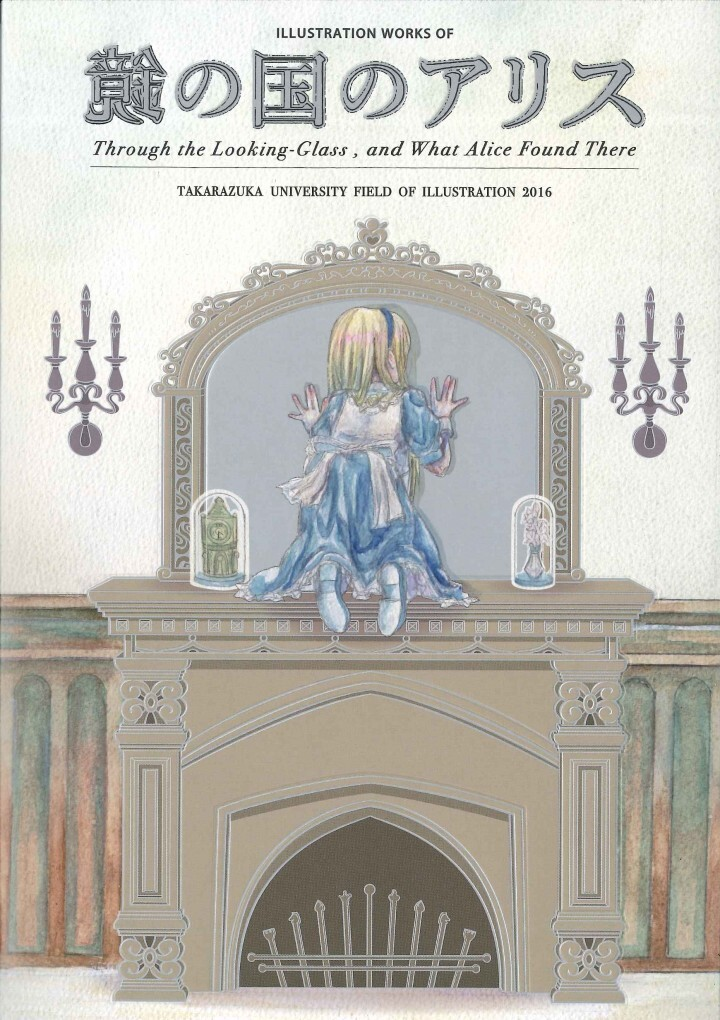 イラストレーション領域作品集「鏡の国のアリス」を発刊