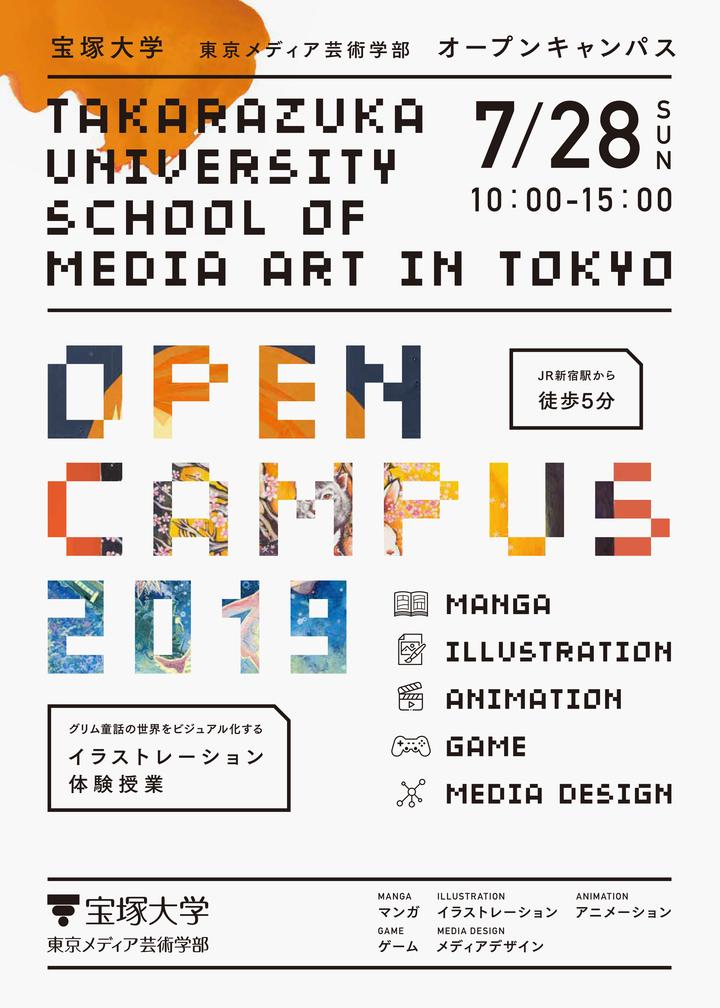 宝塚大学 東京メディア芸術学部(新宿キャンパス)のプレスリリース画像1