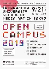 宝塚大学 東京メディア芸術学部(新宿キャンパス)のプレスリリース6