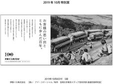 宝塚大学 東京メディア芸術学部(新宿キャンパス)のプレスリリース11