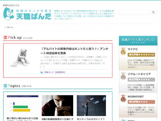 株式会社Web staffのプレスリリース画像2
