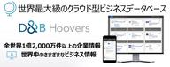 株式会社東京商工リサーチのプレスリリース2