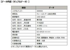 株式会社東京商工リサーチのプレスリリース