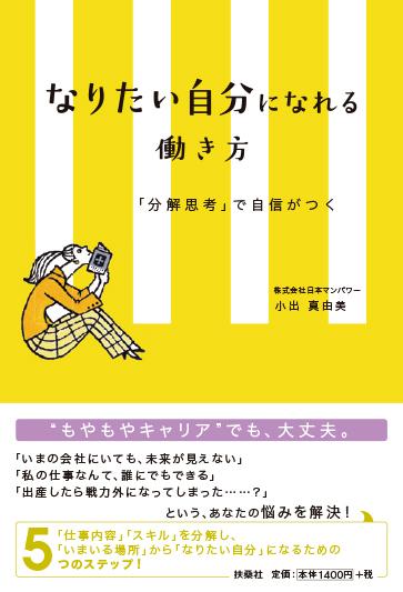 株式会社日本マンパワーのプレスリリース画像1
