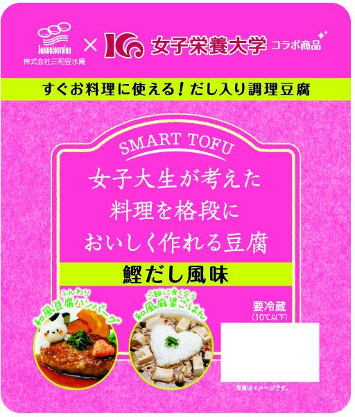 株式会社三和豆水庵のプレスリリース画像1