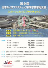 一般社団法人日本カイロプラクターズ協会のプレスリリース
