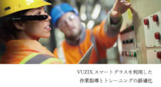 Vuzix Corporationのプレスリリース11