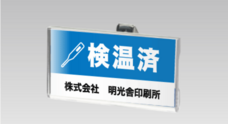 株式会社 明光舎印刷所のプレスリリース14