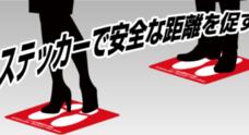 株式会社 明光舎印刷所のプレスリリース2