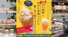 株式会社岩井製菓のプレスリリース1