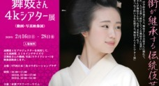 京都フラワーツーリズムのプレスリリース2