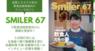 株式会社武蔵野のプレスリリース5