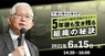 株式会社武蔵野のプレスリリース12