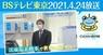 株式会社武蔵野のプレスリリース6