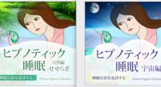 株式会社志麻ヒプノ・ソリューションのプレスリリース2