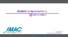 アイドック株式会社のプレスリリース1