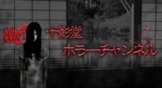 有限会社十影堂エンターテイメントのプレスリリース1