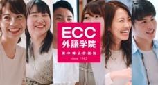 株式会社ECCのプレスリリース3