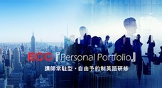 株式会社ECCのプレスリリース7