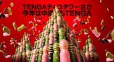 株式会社 TENGAのプレスリリース8
