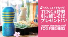 株式会社 TENGAのプレスリリース2
