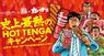 株式会社 TENGAのプレスリリース3