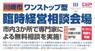 公益財団法人 川崎市産業振興財団のプレスリリース5