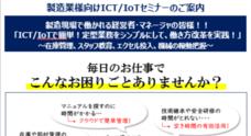公益財団法人 川崎市産業振興財団のプレスリリース2