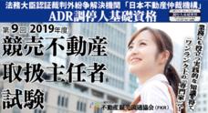 一般社団法人不動産競売流通協会のプレスリリース4