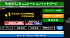 SKY-NETWORK株式会社のプレスリリース5