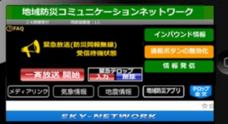 SKY-NETWORK株式会社のプレスリリース6