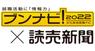 株式会社文化放送キャリアパートナーズのプレスリリース3