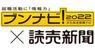 株式会社文化放送キャリアパートナーズのプレスリリース5