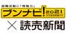 株式会社文化放送キャリアパートナーズのプレスリリース6